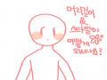 이어그리기.. : 이어그리기로 그려주세요!ㅎㅎ:3 스케치판 ,sketchpan