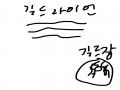 ㅇㅇ : ㅇㅇ 스케치판 ,sketchpan