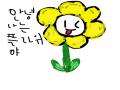 안녕나는플.. : 안녕나는플라위야 스케치판 ,sketchpan