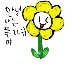 안녕나는플.. : 안녕나는플라위야 , 스케치판,sketchpan,이혜나