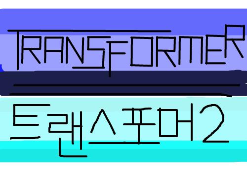 트랜스포머2 : 트레이드 마크 스케치판 ,sketchpan
