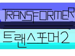 트랜스포머2 : 트레이드 마크 , 스케치판,sketchpan,이찬이