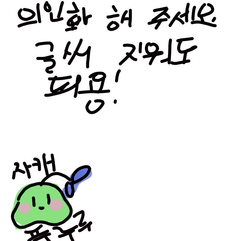 의인화 해 .. : 의인화 해 주세요 제 자캐 입니당 글씨 지워도 되용^^!!! 스케치판 ,sketchpan
