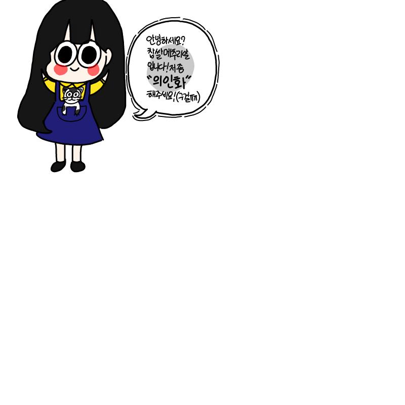 제자캐좀의.. : 제자캐좀의인화해주세요!제발요ㅠㅠ♥ 스케치판 ,sketchpan
