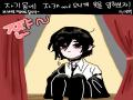 음~ 오너캐.. : 음~ 오너캐 옷도 잘 어울리는 구먼 스케치판 ,sketchpan