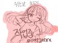 쉬는날엔 .. : 쉬는날엔 누워있는 캐를 그리는게 정☆석 스케치판 ,sketchpan