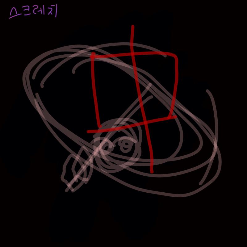 아직... : 아직... 스케치판 ,sketchpan