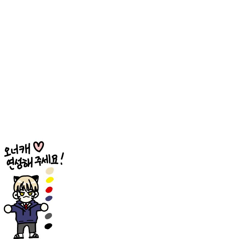 오너캐 연.. : 오너캐 연성해주세요! 스케치판 ,sketchpan