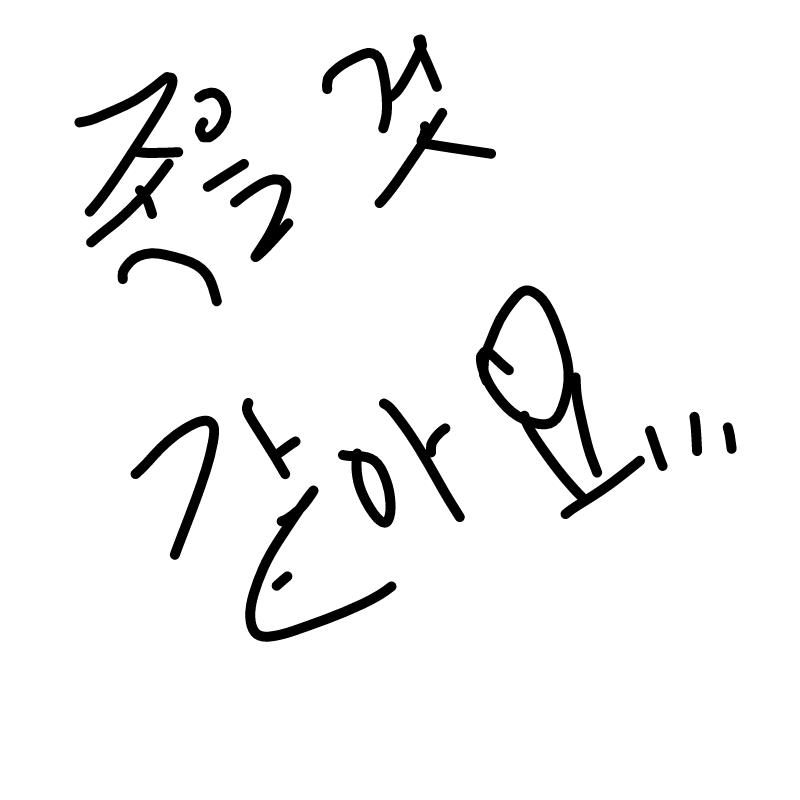 인생 로그.. : 인생 로그아웃 할래 스케치판 ,sketchpan