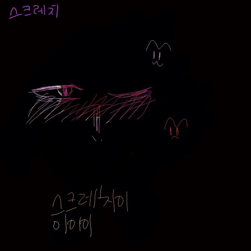 우에ㅔㅇ : 우에ㅔㅇ 스케치판 ,sketchpan