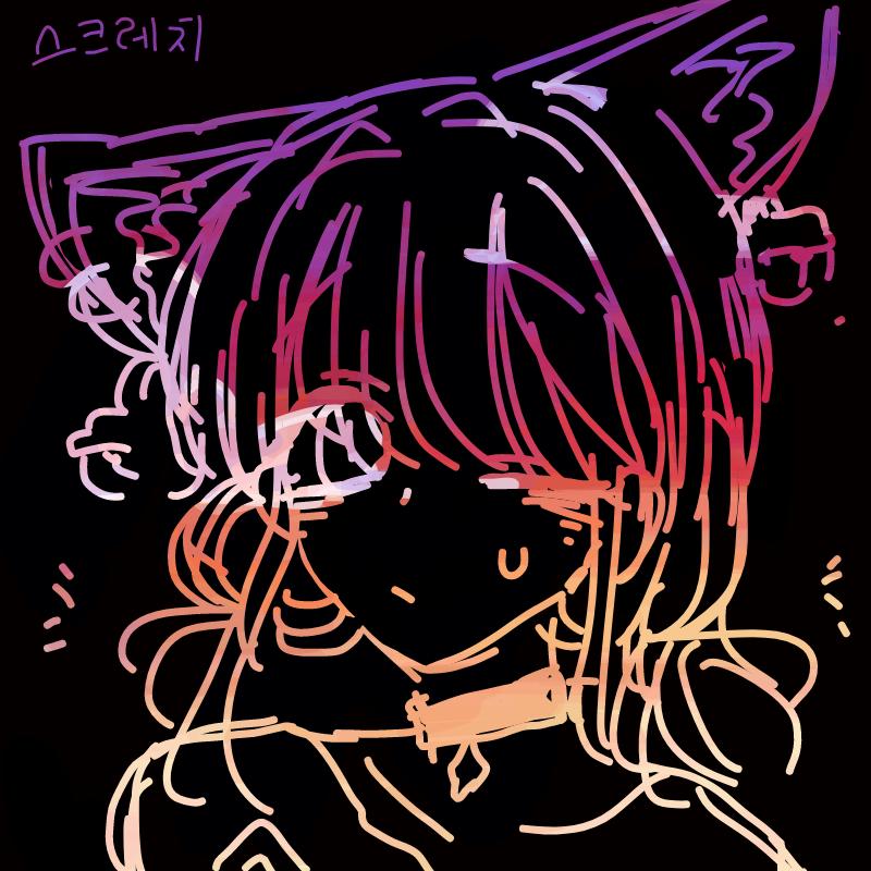 ~~ : ~~ 스케치판 ,sketchpan