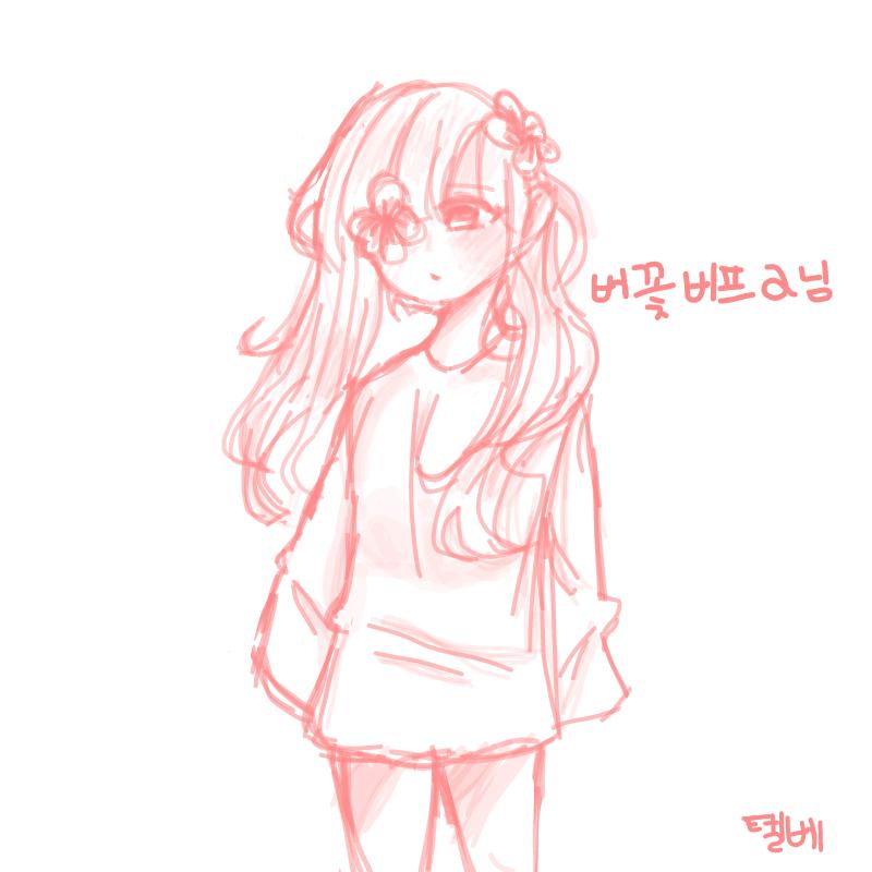 버꽃버프a.. : 버꽃버프a님 완성☆해써용 스케치판 ,sketchpan