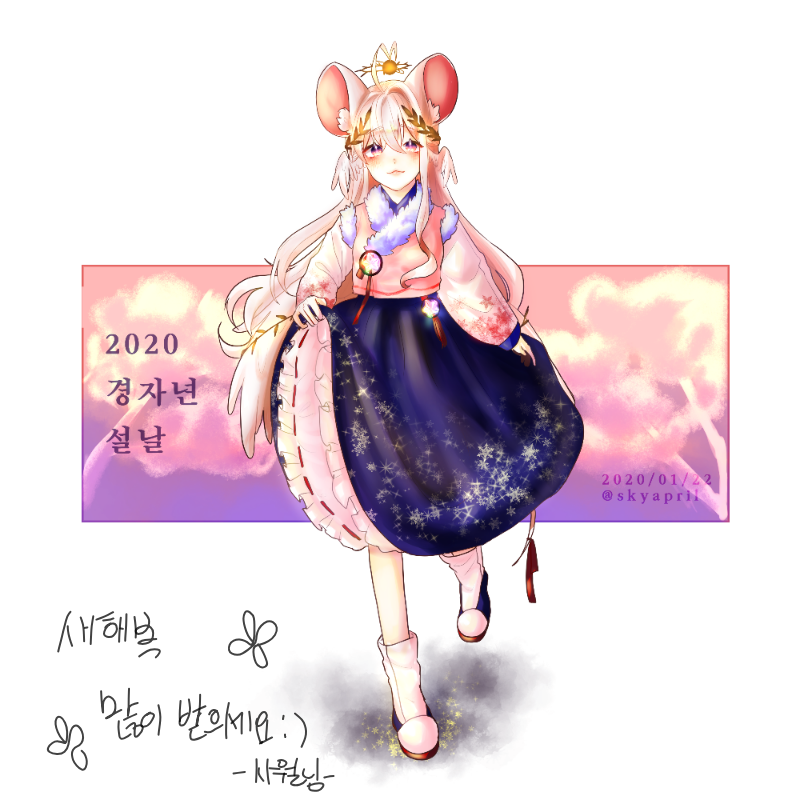 오너캐로 .. : 오너캐로 설날 그림~!~! 새해복 많이 받으세요ლ• .̫ •ლ 스케치판 ,sketchpan