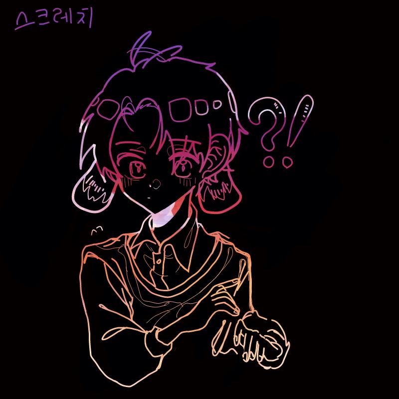 스끄...레... : 스끄...레...치 스케치판 ,sketchpan