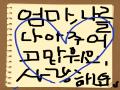 엄마 날나.. : 엄마 날나아주셔서고마워요,사랑해요! 스케치판 ,sketchpan