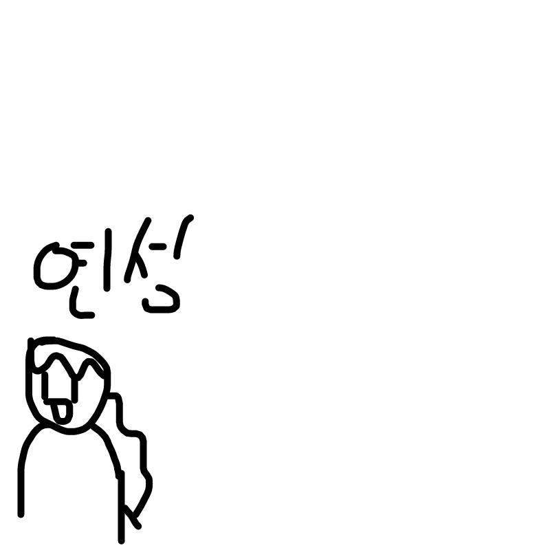 연성 플리.. : 연성 플리즈 스케치판 ,sketchpan