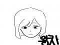 왕자림 : 왕자림 스케치판 ,sketchpan