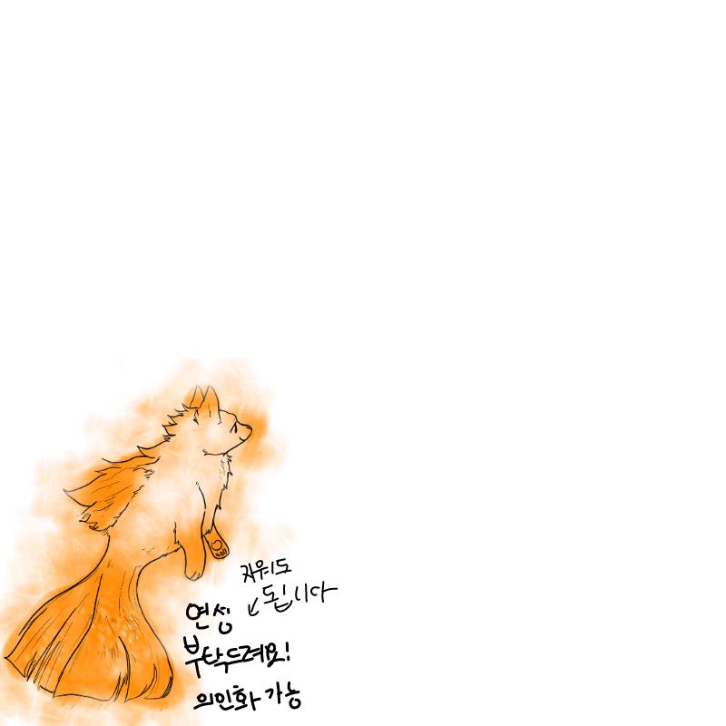 연성 : 연성 스케치판 ,sketchpan