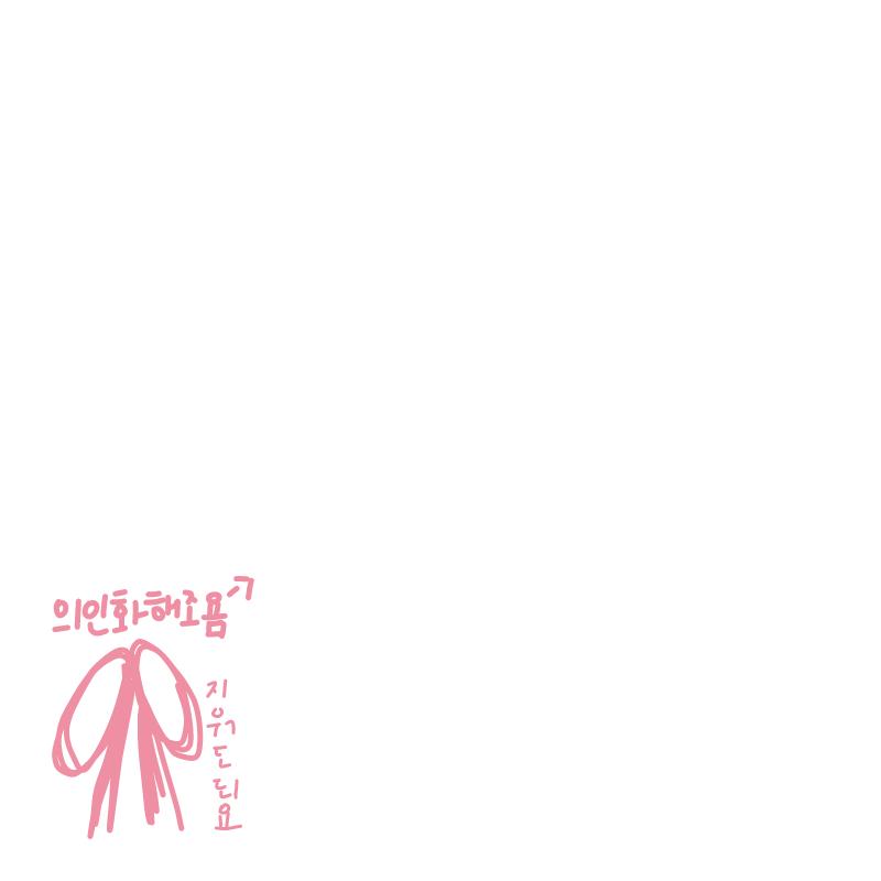 의인화 해.. : 의인화 해주세용 스케치판 ,sketchpan