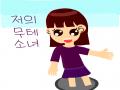 내캐릭터는.. : 내캐릭터는요 무테로 그림입니다 스케치판 ,sketchpan