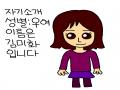 자기소개는.. : 자기소개는 이렇게.. 스케치판 ,sketchpan