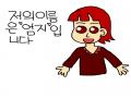 자기소개하.. : 자기소개하기 스케치판,sketchpan