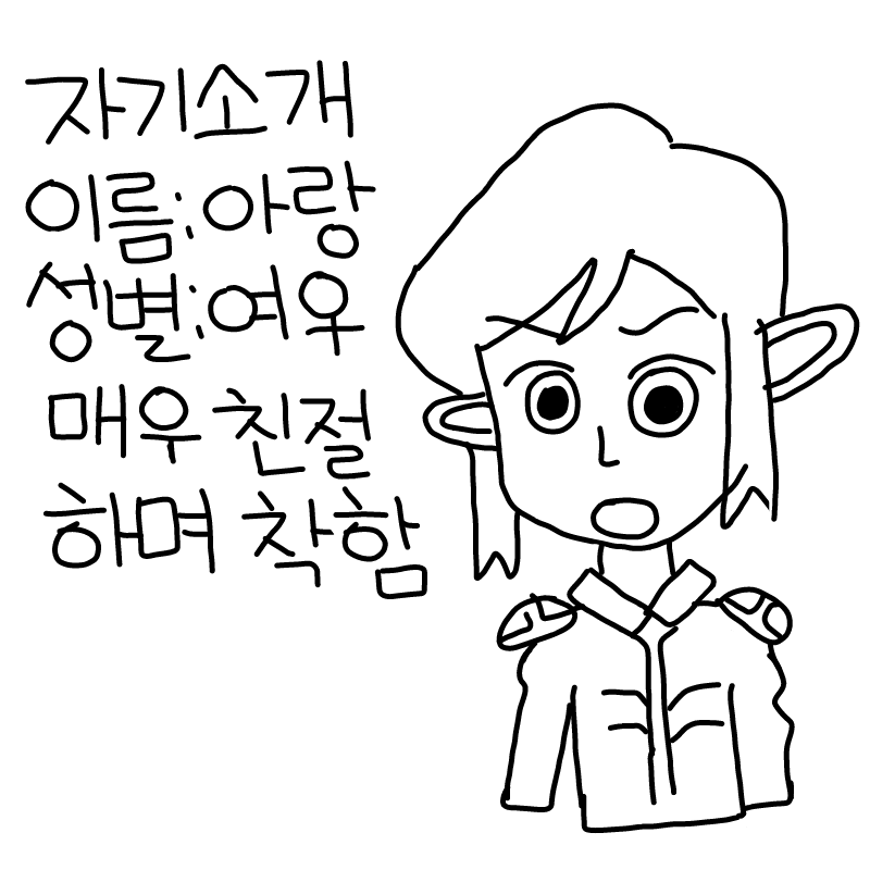 자기소개하.. : 자기소개하기 스케치판 ,sketchpan