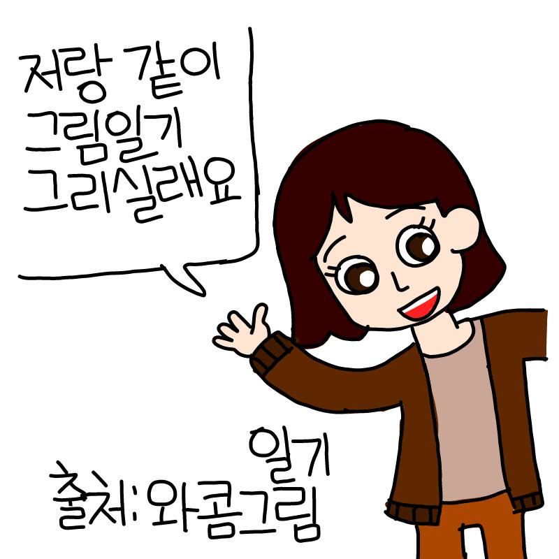 그림일기 .. : 그림일기 와콤 캐릭터 스케치판 ,sketchpan