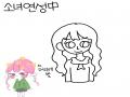 소녀 연성.. : 소녀 연성하기 스케치판 ,sketchpan