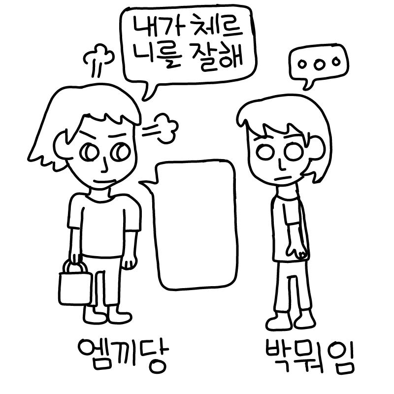 엠끼당 만.. : 엠끼당 만화는 재미있어요 스케치판 ,sketchpan