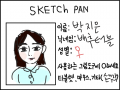 > : > 스케치판 ,sketchpan