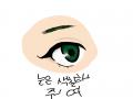 초록이 : 초록이 스케치판 ,sketchpan