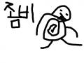 허정인 : 허정인님이 스케치판 ,sketchpan