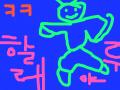 아리랑 : 할레루야하면서 춤을 추는것. 스케치판 ,sketchpan