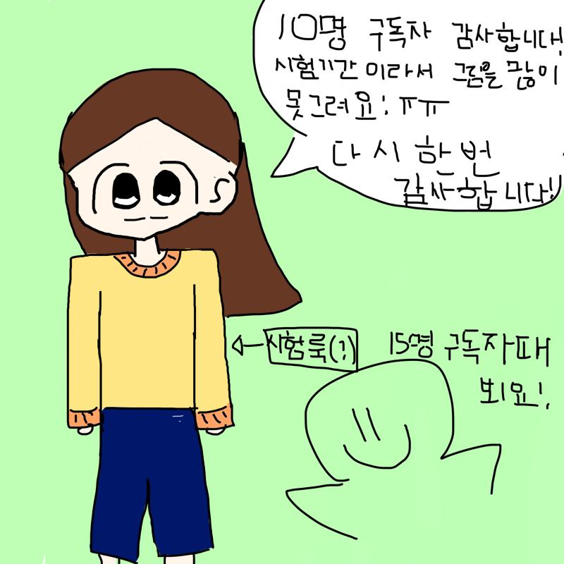 감사합니.. : 감사합니다!! 스케치판 ,sketchpan