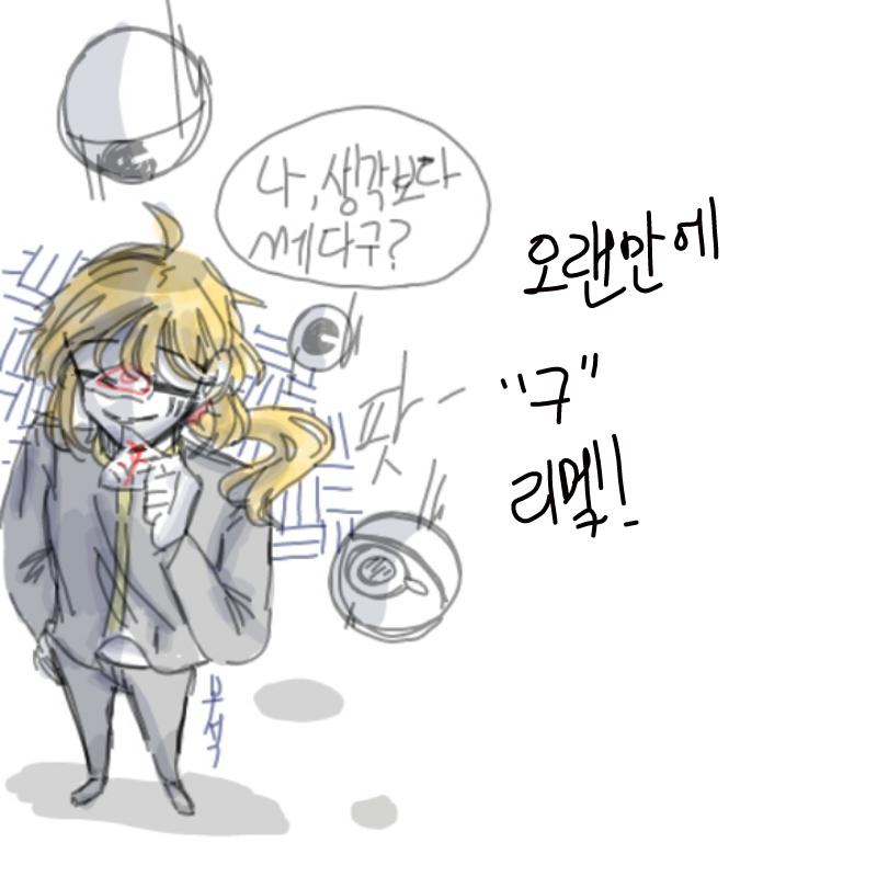 아직도 구.. : 아직도 구는 아름답습니다(?)((취향캐라고 ...(퍽 스케치판 ,sketchpan