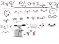 공간차지 .. : 공간차지 너무 크죠 죄송해요 좋아하는 표정이 산더미임 스케치판,sketchpan