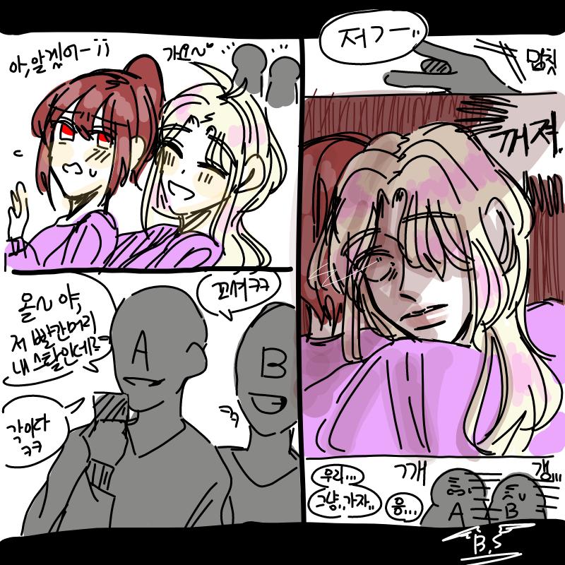 (보너스) .. : (보너스) 빨강: 난 왜 애인이 안생길까... ( 한숨 )  노랑: ... 글쎄요? ㅎㅎ~ ( 빨강이를 향해  꽃받침하며 싱글벙글 웃기만 해... ) 스케치판 ,sketchpan