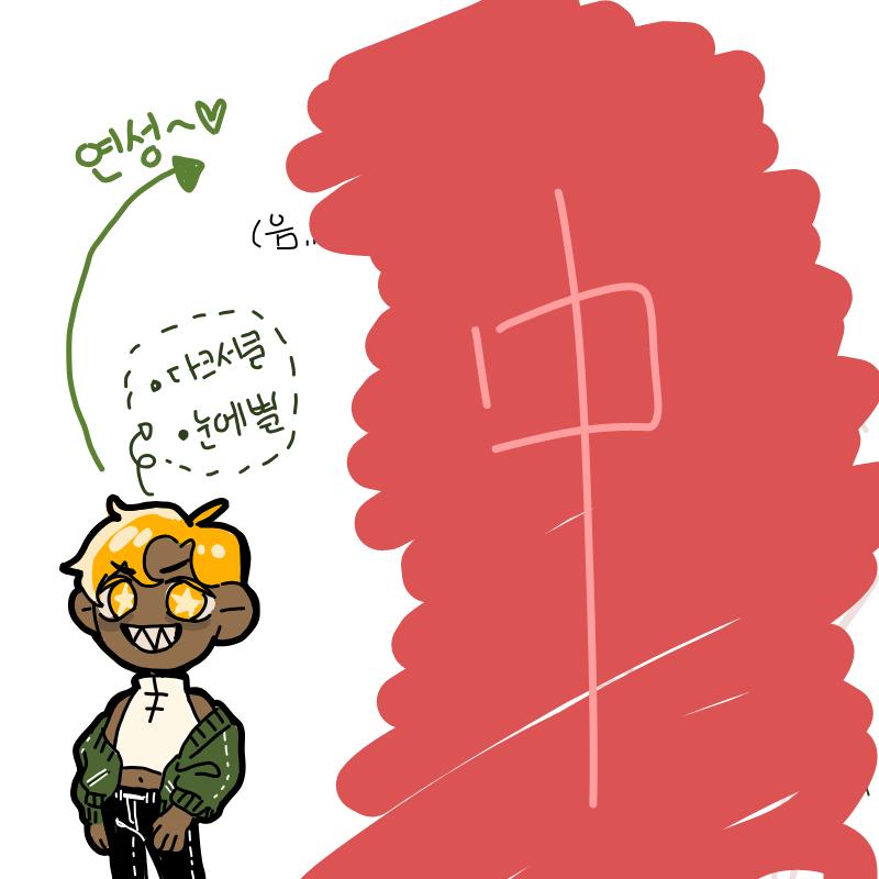 아 너무 안.. : 아 너무 안그려져서 개빡치기때문에 잠시 멈춤... 스케치판 ,sketchpan