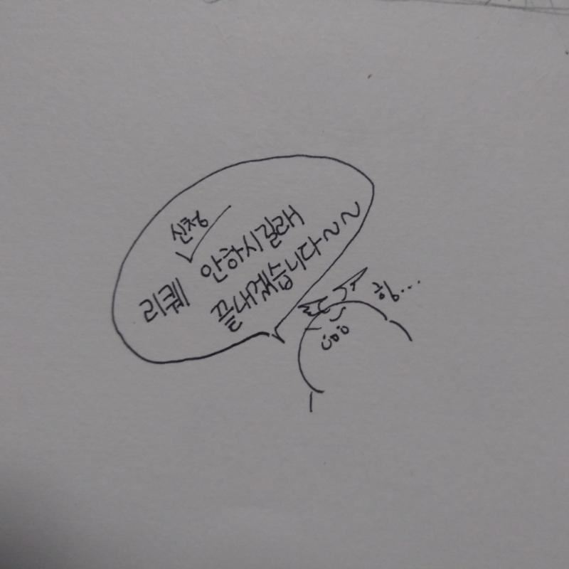 끝! : 끝! 스케치판 ,sketchpan