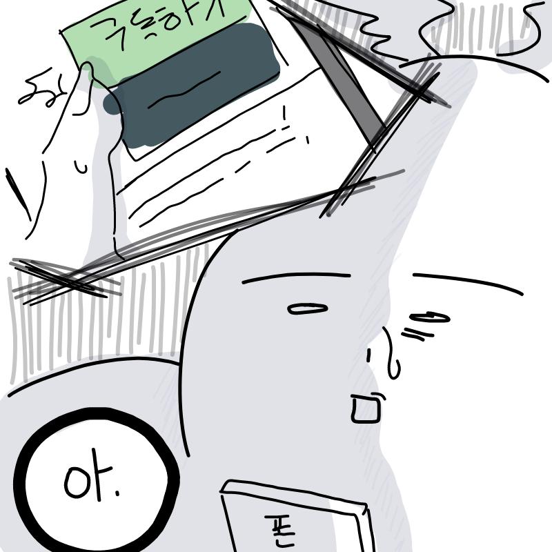 구독실수 .. : 구독실수 했다 스케치판 ,sketchpan