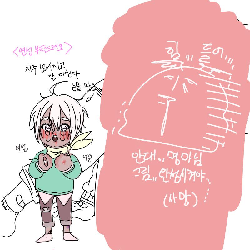 (싸늘한 시.. : (싸늘한 시체) 스케치판 ,sketchpan