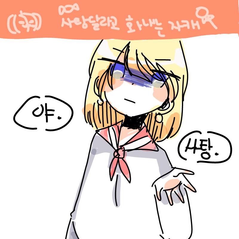 헤헷(?) : 헤헷(?) 스케치판 ,sketchpan