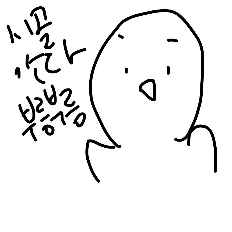 에헤헿 울.. : 에헤헿 울ㄹ렁거려 미칭 스케치판 ,sketchpan