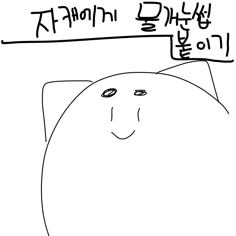 앂ㅋㅋㅋㅋ.. : 앂ㅋㅋㅋㅋㅋㅋㅋㅋㅋㅋㅋㅋㅋㅋㅋㅋㅋㅋ 스케치판 ,sketchpan