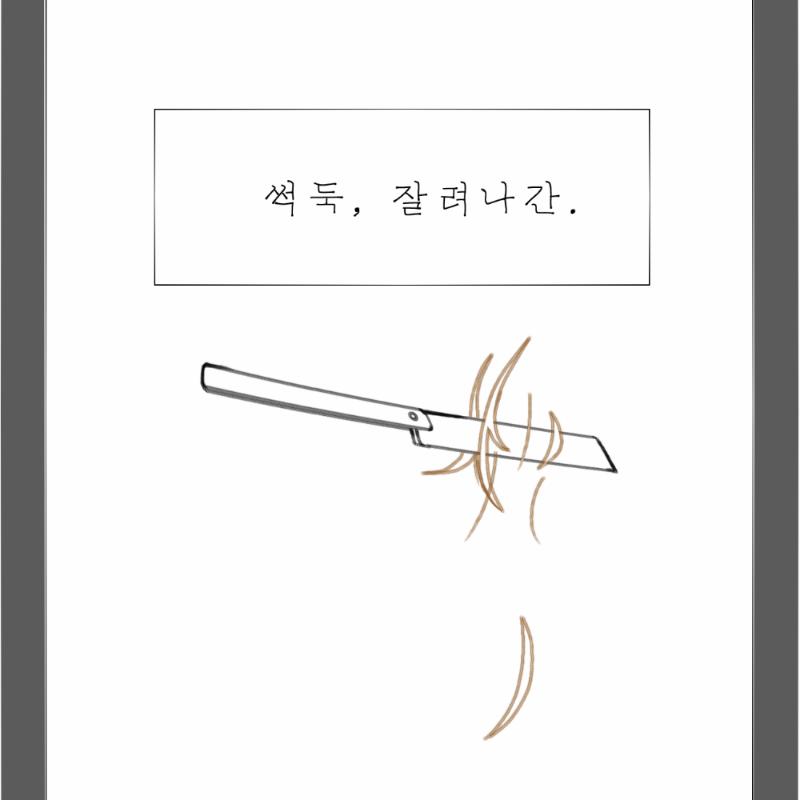 만화 : 만화 스케치판 ,sketchpan