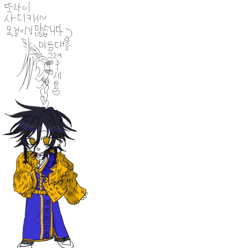전부 지워.. : 전부 지워도 됩니다 연성해주세요♥ 스케치판 ,sketchpan