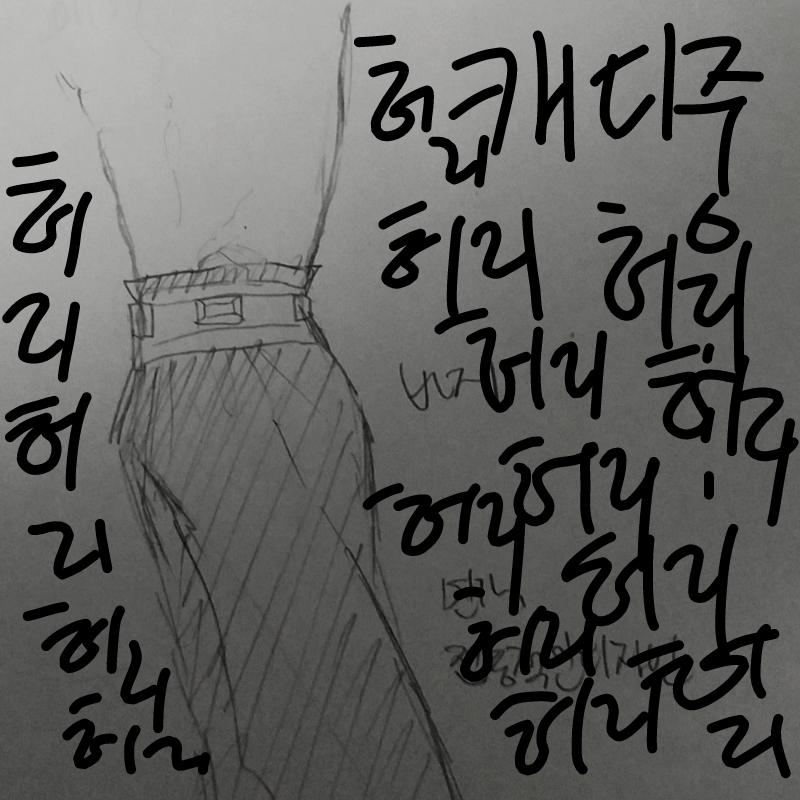 허리 : 허리 스케치판 ,sketchpan