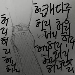 허리 : 허리 , 스케치판,sketchpan,나♥비