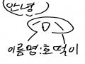 이름명:호.. : 이름명:호떡 스케치판,sketchpan